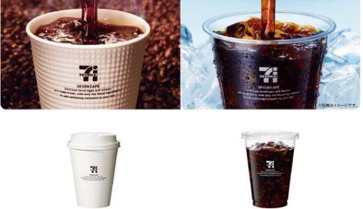 セブンカフェの豆は販売されてる?購入はできるの?コーヒーメーカーは?豆の種類,産地についても解説!!
