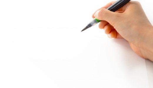 芸能人のようなサインの書き方(作り方)は?考え方のコツを紹介!