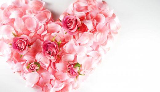 定義はない?!「愛とは何か?」に対する考え方まとめ!