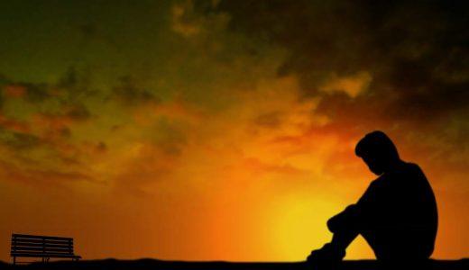 「ひとりぼっち」で寂しいし辛い!寂しさへの7つの対処法!